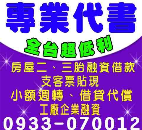 專業代書0933-070012