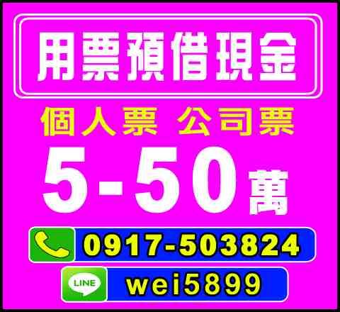 用票預借現金0917-503824